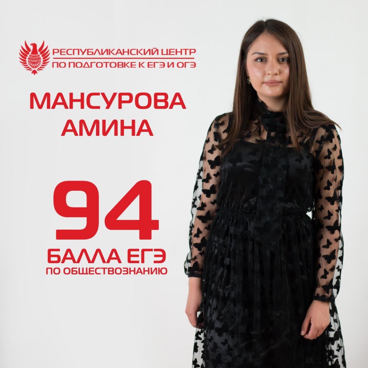 mansurova-amina